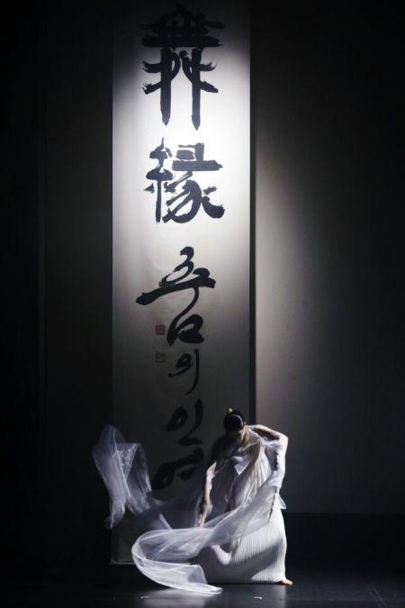 korean_calligraphy
